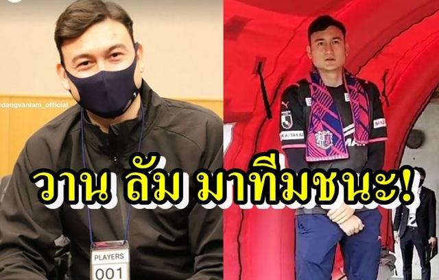 Báo Thái Lan gọi Đặng Văn Lâm là... thần may mắn - 1