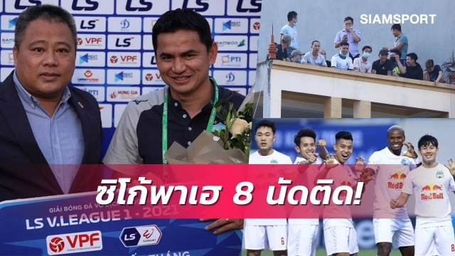 Báo Thái Lan đưa HLV Kiatisuk lên mây sau trận thắng CLB Thanh Hóa - 1