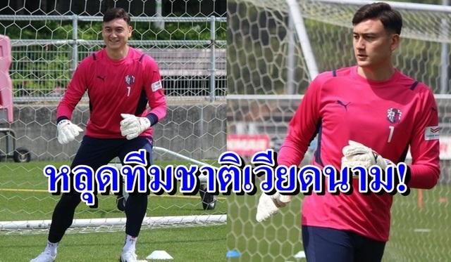 Báo Thái Lan hả hê khi Văn Lâm gặp khó cùng đội tuyển Việt Nam - 1