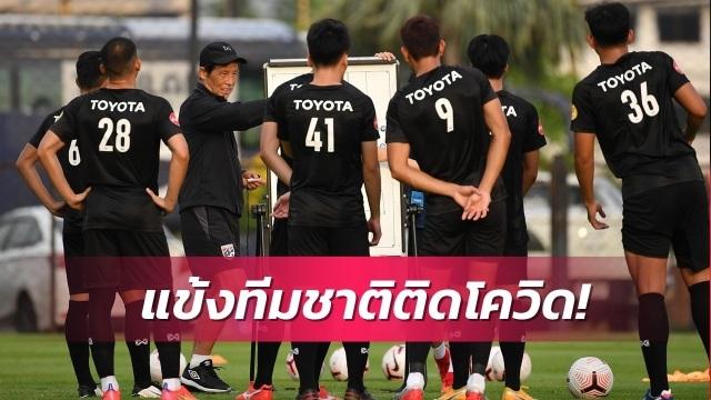 6 người dương tính SARS-CoV-2, tuyển Thái Lan có bỏ vòng loại World Cup? - 1