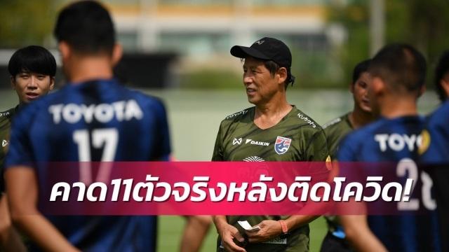 Hàng loạt trụ cột rút lui, báo Thái Lan than khóc cho số phận đội nhà - 1