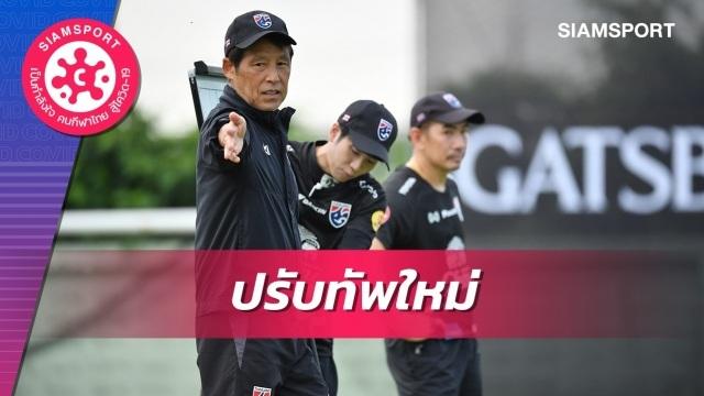 Đội tuyển Thái Lan chấp nhận mất… nửa đội hình vì Covid-19 - 1