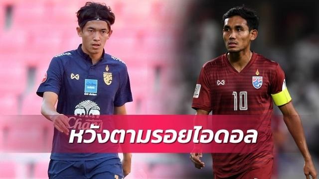 Đội tuyển Thái Lan tìm ra chân sút thay sát thủ Teerasil Dangda - 1