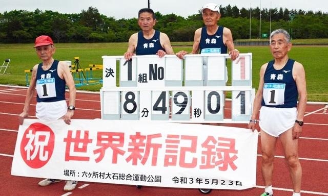 4 cụ ông trên 90 tuổi phá kỷ lục thế giới chạy tiếp sức 400m - 1