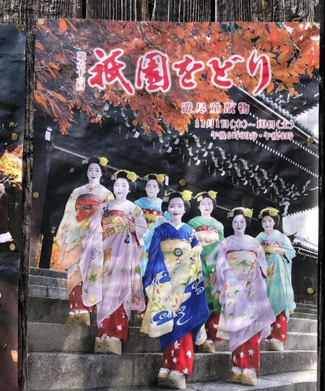 Khám phá Kyoto qua các lễ hội theo 12 tháng trong năm - 4