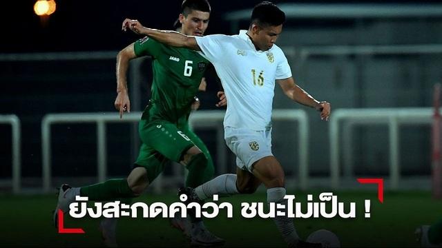 Choáng váng vì thua đậm, đội tuyển Thái Lan lộ điểm yếu chí tử? - 1