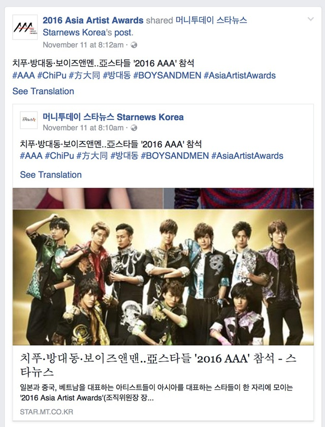Trang Fanpage của Lễ trao giải đã xuất hiện tên Chi Pu.