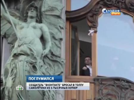 Durov phi máy bay gấp bằng tiền qua cửa sổ