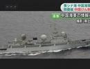 Nhật Bản phát hiện tàu do thám Trung Quốc gần quần đảo Senkaku