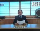 Nhật hoàng ngỏ ý muốn thoái vị trong bài phát biểu hiếm hoi