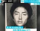 Lời khai rúng động của kẻ giết người hàng loạt tại Nhật Bản