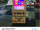 """Hài hước chuyện mua """"người theo dõi"""" Instagram từ máy bán hàng tự động"""