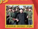 """Triều Tiên tung bộ tem 3 thế hệ lãnh đạo mừng ngày thành lập """"trường học quý tộc"""""""