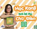 Học tiếng Nhật: 10 phút chinh phục Kanji qua bộ thủ chữ Điền