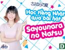 """Học tiếng Nhật: Luyện từ vựng qua bài hát """"Mùa hè chia ly"""""""