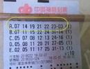 Mua tấm vé số thừa bỏ đi, bất ngờ trúng độc đắc 30 tỷ đồng