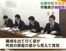 Bằng chứng mới về văn hóa lao động khốc liệt ở Nhật