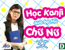 Học tiếng Nhật: Học Kanji qua bộ thủ chữ Nữ