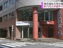 """700 du học sinh """"mất tích"""" ở Nhật: Vụ việc không phải lần đầu, gồm cả người Việt"""