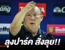 """Bị yêu cầu giữ trật tự, truyền thông Thái Lan """"chê"""" thầy Park khó tính"""