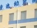 Trường mầm non Trung Quốc gây phẫn nộ vì phạt học sinh ăn cơm trong toilet