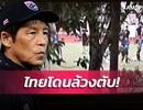 """Bị quay lén buổi tập từ... bụi cây, người Thái """"nổi điên"""""""