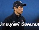 """HLV Akira Nishino: """"Thái Lan áp đảo Việt Nam đã là quá khứ"""""""