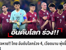 """Người Thái """"não nề"""" khi đội nhà tụt hạng, tuyển Việt Nam tăng hạng"""