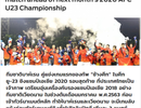 Báo Thái Lan ngầm cảm ơn U23 Việt Nam trước giải U23 châu Á