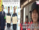 Nghĩa cử đẹp của du học sinh Việt lên truyền hình Nhật Bản năm 2019