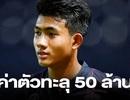 Suphanat Mueanta được giải J-League định giá hơn 36 tỷ đồng