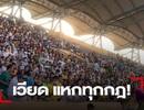 Báo Thái Lan sốc vì cảnh chen chúc xem đá bóng ở Việt Nam