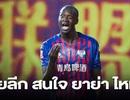Yaya Toure gây sốc khi ngỏ ý muốn thi đấu tại V-League