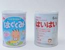 Hồng Kông: Thu hồi và khám cho trẻ uống sữa Wakodo và Morinaga