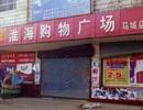 Trung Quốc: Cảnh sát đứng nhìn tên cướp đâm chết con tin