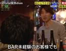 Quán bar ở Tokyo chỉ cho vào nếu bạn đi một mình