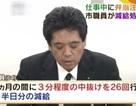 Công ty Nhật Bản xin lỗi vì nhân viên dành 3 phút đi mua đồ ăn trưa