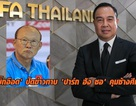 """""""Bóng đá Thái Lan chưa bao giờ muốn lôi kéo HLV Park Hang Seo"""""""
