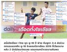 Báo Thái Lan sốc nặng khi đội U18 thất thủ trước Campuchia