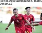 Báo Thái Lan mừng thầm khi đội tuyển Việt Nam gặp khó khăn