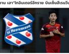 Báo Thái Lan nói gì khi Văn Hậu sang Hà Lan thi đấu?