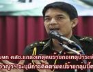 Thái Lan: Phe Áo Đỏ lên tiếng vụ đánh bom tại Tòa án Bangkok