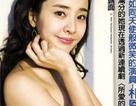 Park Eun Hye sắp lên xe hoa!