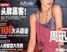 Vì sao Châu Tấn là Nữ diễn viên xuất sắc nhất Trung Quốc 2006?