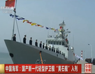Hải quân Trung Quốc tiếp nhận tàu hộ vệ tên lửa Type 056