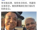 """""""Bùng nổ"""" bình luận lời chúc sinh nhật ấn tượng của Thủ tướng Ấn Độ"""