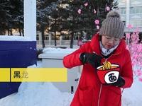 Mỳ ăn liền và trứng đóng băng chưa đầy 1 phút tại thị trấn lạnh nhất Trung Quốc