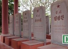 Khu tưởng niệm phi công CHDCND Triều Tiên hi sinh tại Việt Nam