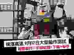 """Robot khổng lồ của Nhật Bản """"tập đi"""""""