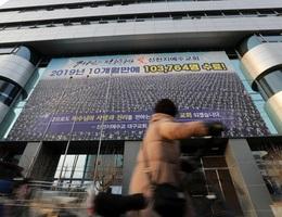 Số ca nhiễm Covid-19 ở Hàn Quốc tăng chóng mặt liên quan đến một giáo phái